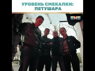 """""""Полицейский с Рублевки"""" сегодня в 22:00 на ТНТ"""