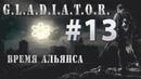 S.T.A.L.K.E.R. - G.L.A.D.I.A.T.O.R. II Время Альянса - 13 - Проект Марс