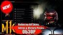 Mortal Kombat 11 Robocop All Skins, Intros Victory Poses!! Первый взгляд
