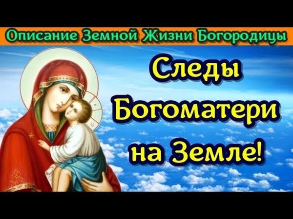 Следы Богоматери на Земле Описание Земной Жизни Богородицы