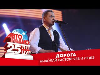 Николай Расторгуев и Любэ - Дорога (LIVE @ Crocus City Hall 2018)