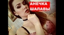 АНЕЧКА Шалавы Алексин кавер official video