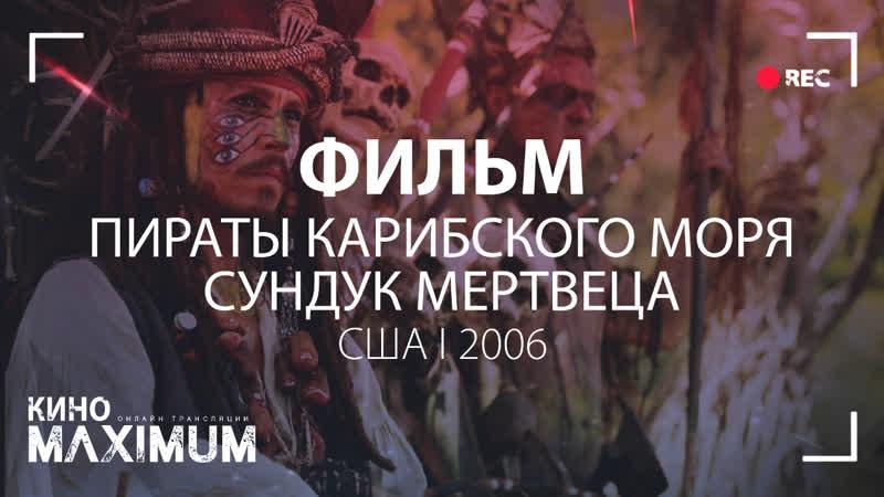 Кино Пираты Карибского моря Сундук мертвеца 2006 MaximuM