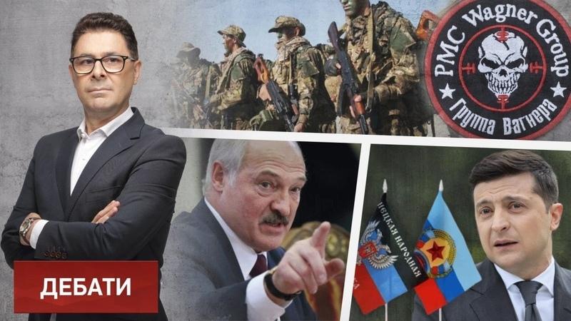 33 вагнеровці Лукашенко Зеленський та Донбас Еспресо Дебати