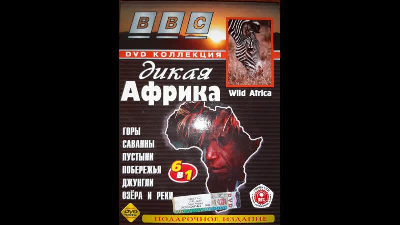Дикая Африка Озера и реки BBC