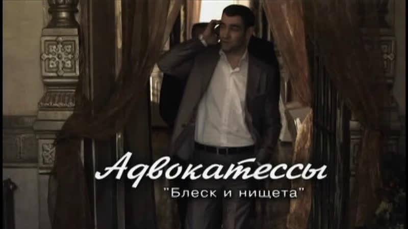Адвокатессы 1 сезон 5 серия 2010