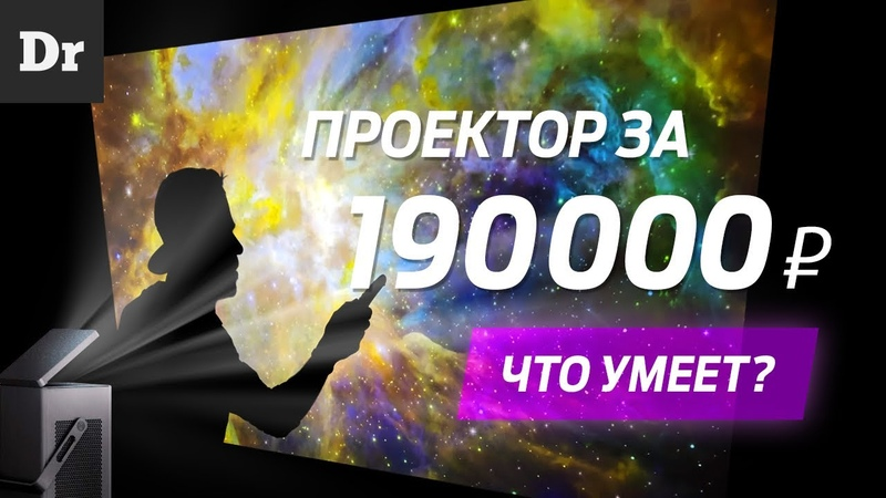 Проектор за 190 000 р или OLED ТВ ЧТО ВЫБРАТЬ