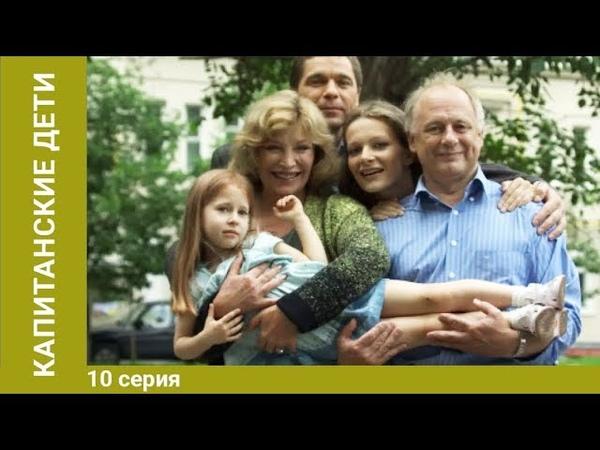 Капитанские дети 10 Серия Сериал Криминальная Мелодрама