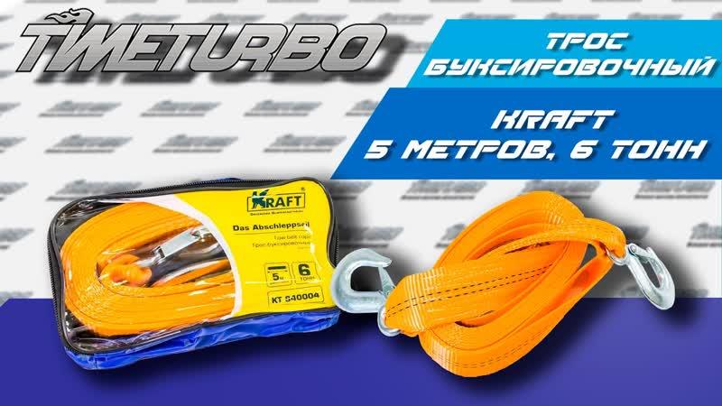 Трос буксировочный Kraft (6 тонн, с сумкой) | timeturbo.ru