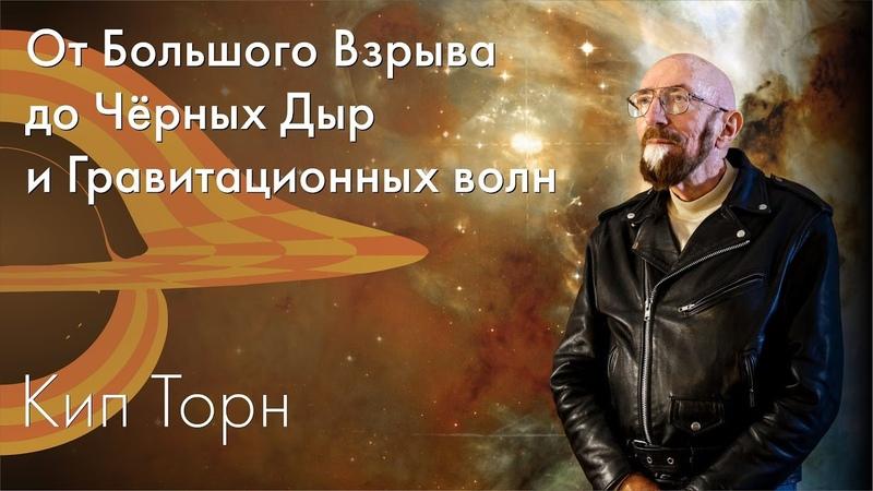Кип Торн От Большого Взрыва до Чёрных Дыр и Гравитационных волн