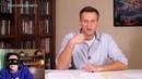 Вы прослушали речь Навального. Спасибо, досвидания. · coub, коуб