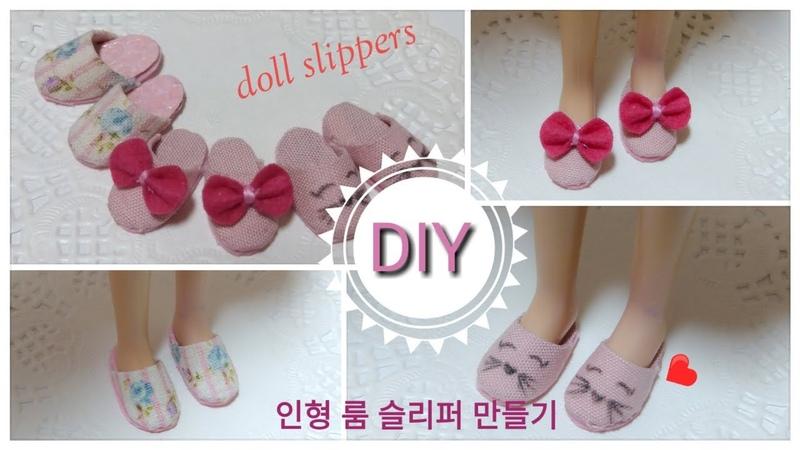DIY 인형 신발 만들기 인형 룸 슬리퍼 DIY doll Shoes how to make doll slippers easy 人形スリッパ作成