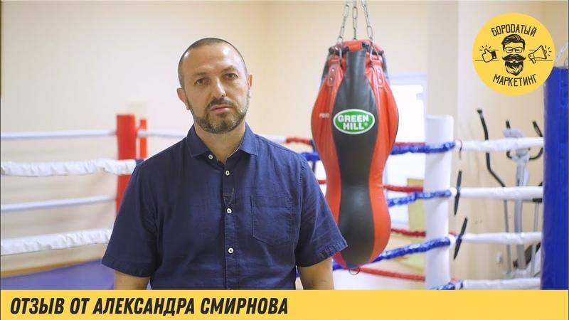 Отзыв Александра Смирнова. Автора системы самозащиты и выживания «Абарона».