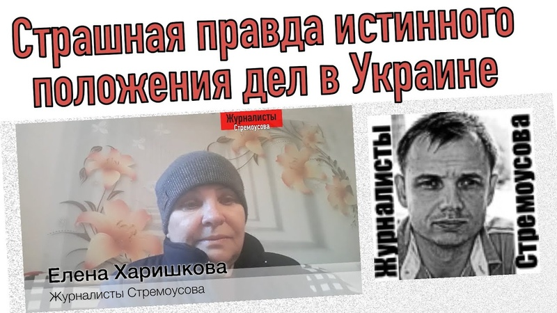 Страшная правда истинного положения дел в Украине