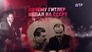 «Почему Гитлер напал на СССР» 6-я серия. Леонид Млечин «Вспомнить всё» - 39-й год