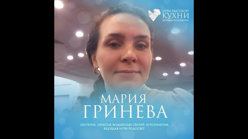 Прямой эфир Ведущая Мария Гринева с т-игрой РодоСвет 8.02.2021