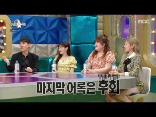 · Show · 200513 · OH MY GIRL (Hyojung) · MBC Radio Star ·