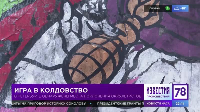 Оккультная столица детективы и экстрасенсы показали мистические места Петербурга