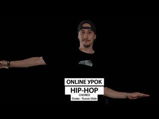 ANGAR online обучение | HIP-HOP (Drake - toosie slide)