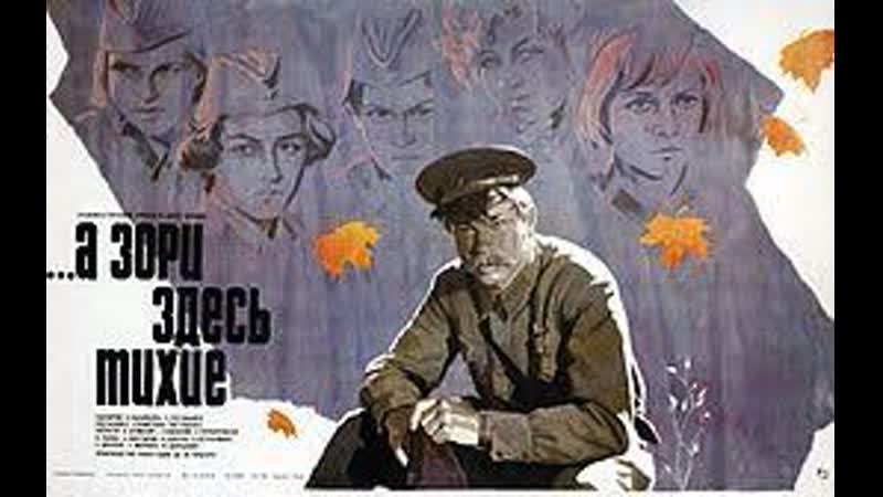 х.ф. 1. А зори здесь тихие. (1972) HD