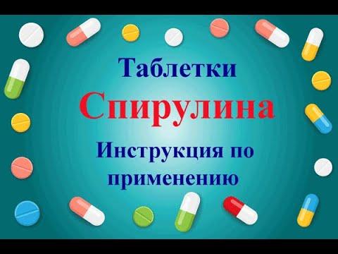 Спирулина в таблетках инструкция