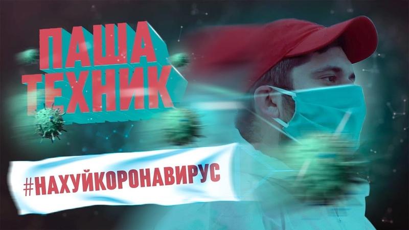 НАХУЙКОРОНАВИРУС Rap Live