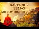 31 МАЯ. Карта дня🧿🔥. Гороскоп 31 мая 2020 Tarot Horóscope today may 31 © Ирина Захарченко.