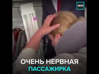 Пассажирка устроила скандал из-за того, что на неё упала деталь самолёта  Москва 24