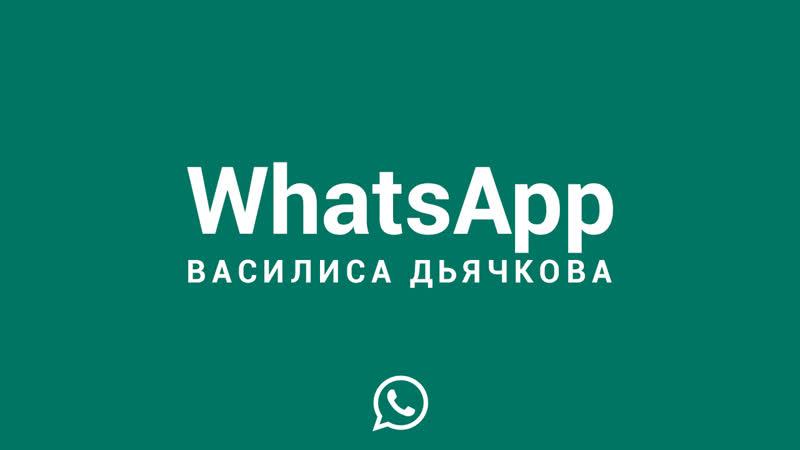 WhatsApp Василиса Дьячкова