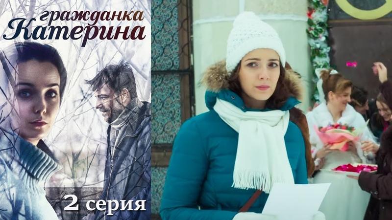 Гражданка Катерина 2 серия 2015