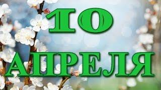 10 апреля День брата и сестры и другие праздники