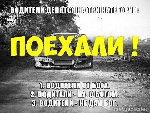 Все водители делятся (продолжение): 9. Башибузук. В основном, водитель из братской азиатской или кавказской страны. Русским языком владеет, но с осторожностью. Предпочитает кивать и иногда