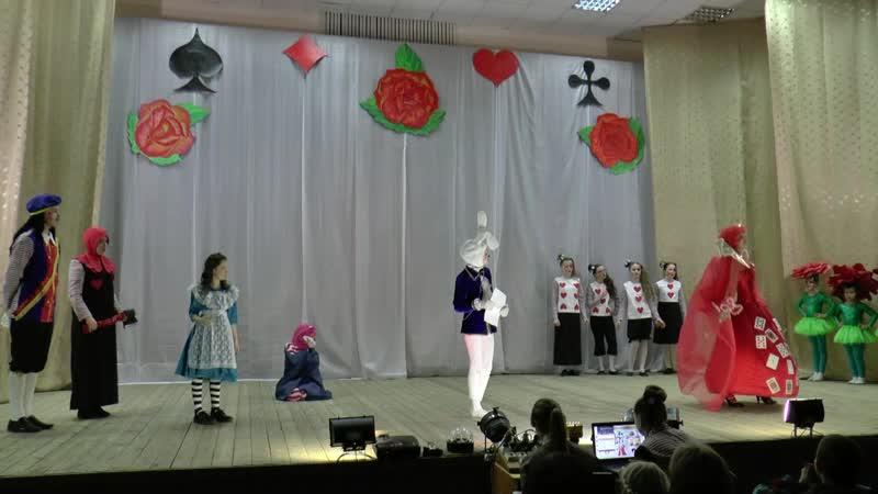 Алиса в Стране чудес спектакль