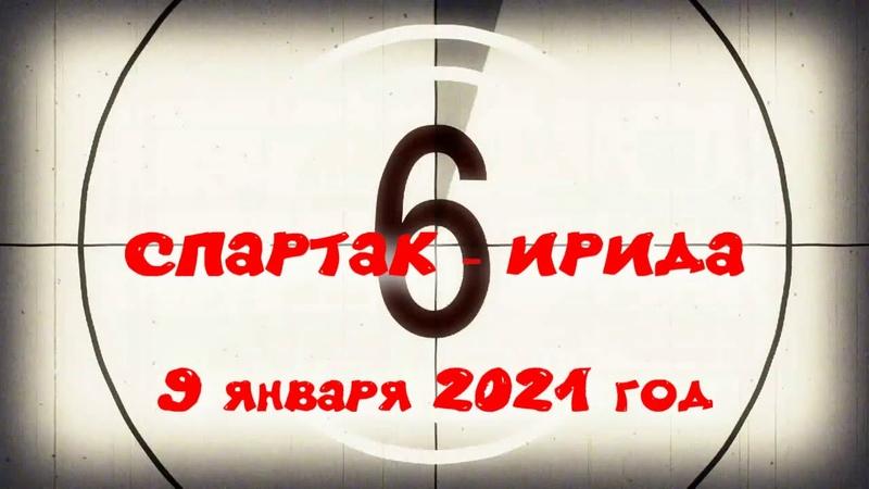 Спартак (2012) - Ирида 81 09.01.2021