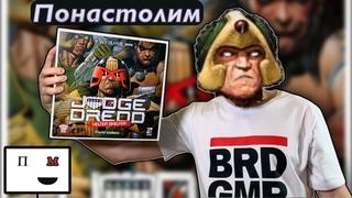 Понастолим в настольную игру Judge Dredd: Helter Skelter 🚓
