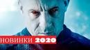 ТОП 10 ОЖИДАЕМЫХ ФИЛЬМОВ, КИНО БОЕВИК ФАНТАСТИКА 2020 / ЭТОТ / Зарубежные боевики 2020 новинки HD