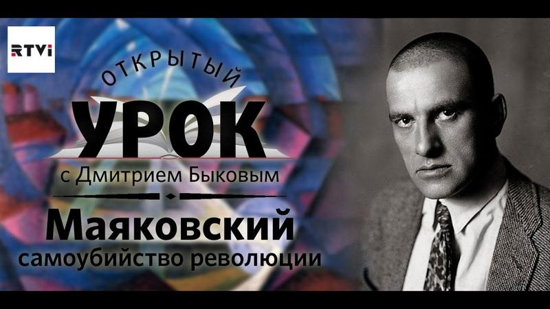Открытый урок с Дмитрием Быковым Урок 3 Маяковский самоубийство революции