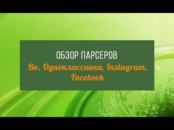 Парсеры в соцсетях Вконтакте Одноклассники Instagram Facebook ТОП 6 парсеров