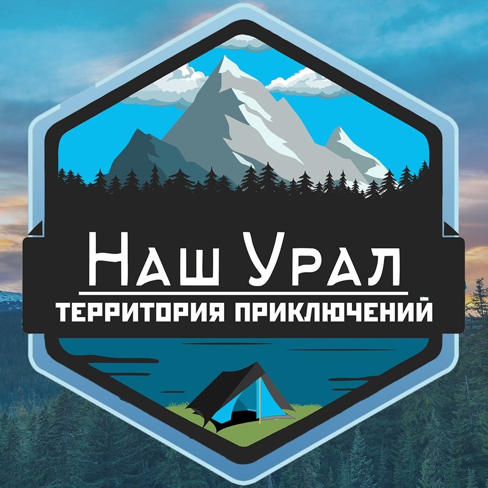 Афиша Екатеринбург 18 и 19 июля: гора Шунут и источник Платониды