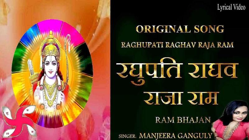 Raghupati Raghav Rajaram Original Ram Dhun Bhakti Bhajan Mantra