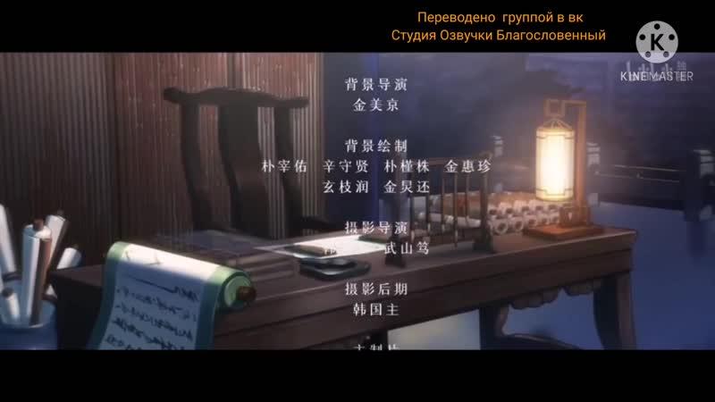 рус саб Благословение Небожителей OST 2 Божественно Красный AMV