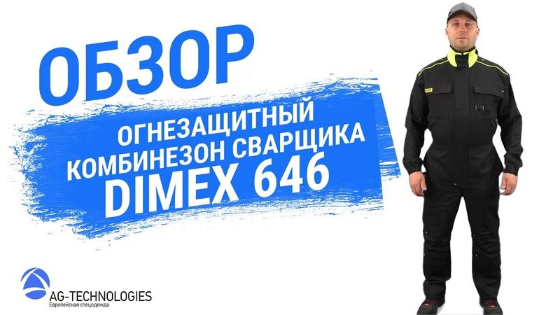 Рабочий огнезащитный комбинезон сварщика Dimex 646