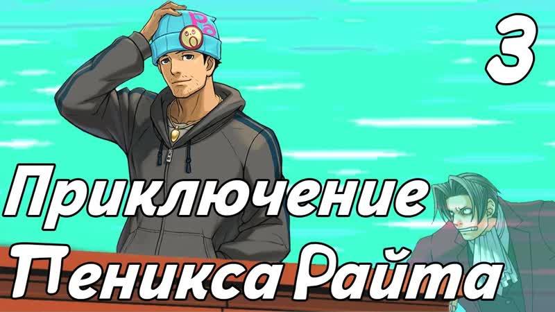 Приключение прокурора Пеникса 3 серия Перезалив