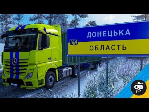 КАРТА УКРАЇНИ ETS 2 - ЛЬВІВ, КИЇВ, ЛУГАНСЬК, ДОНЕЦЬК   EURO TRUCK SIMULATOR 2