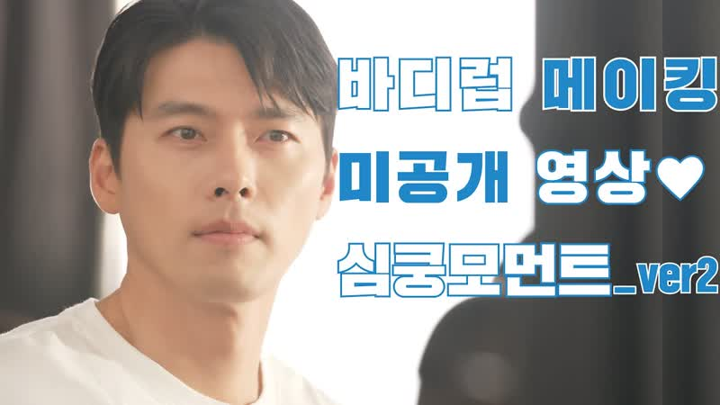Hyun Bins unboxing commercial making making video