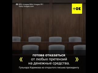 Гульнара Каримова вот как хорошо бывает.