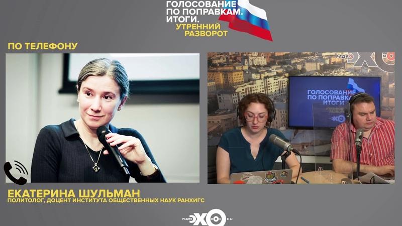 Досрочное надомное нарисованное вскрытие результатов голосования Утренний эфир на Эхе Москвы