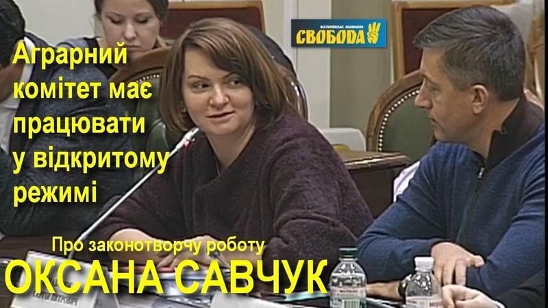 Савчук Над законопроектом про ринок землі аграрний комітет має працювати лише у відкритому режимі