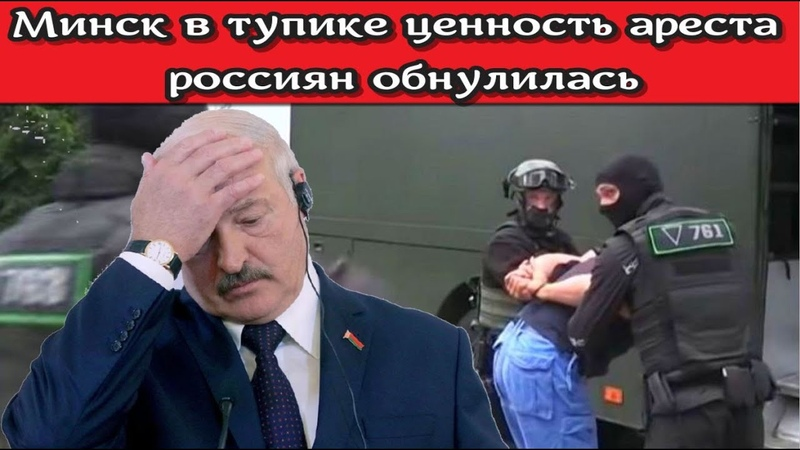 Минск в тупике: ценность ареста россиян обнулилась. Захарова сделала жесткое заявление о задержанных