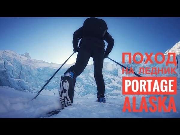 Зимний Поход на Лыжах до Ледника Portage Аляска Backcountry Skiing to Portage Glacier Alaska